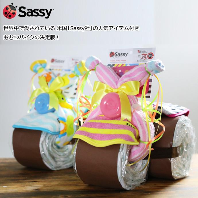 Sassy(サッシー)豪華5点おむつバイク