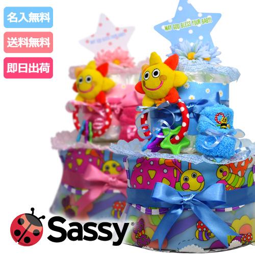 おむつケーキ 出産祝い 送料無料 即日発送 ダイパーケーキ Sassy 3段 名入れ オムツケーキ