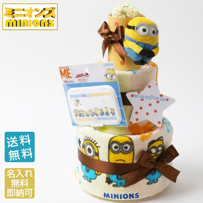 おむつケーキ 出産祝い ミニオンズ Sassy はらぺこあおむし 3段 オムツケーキ 男の子 女の子 送料無料 今治タオル ギフト ダイパーケーキ