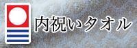 今治タオル(内祝い)